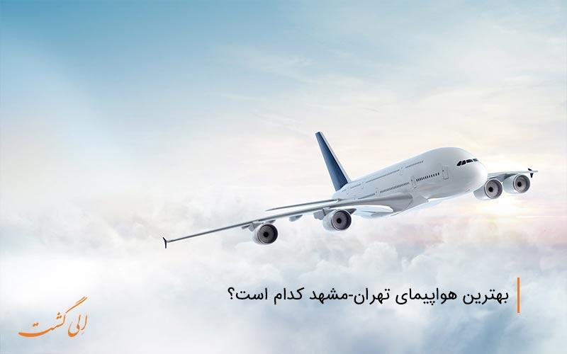 بهترین هواپیمای تهران مشهد، تجربه سفری به یادماندنی به پایتخت مذهبی ایران