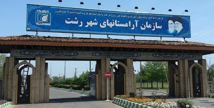 شهرداری رشت جعفرزاده ایمن آبادی را به حضور در قبرستان دعوت کرد!