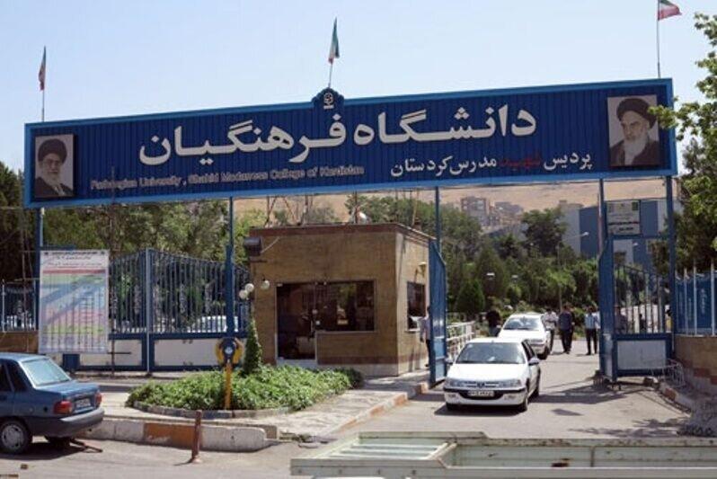 نتایج تکمیل ظرفیت دانشگاه فرهنگیان اعلام شد