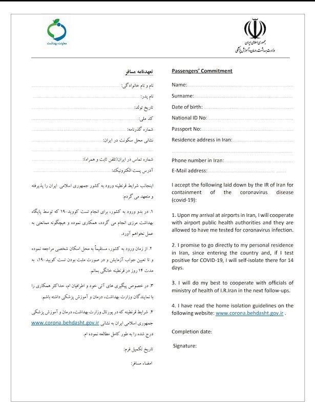 شروع توزیع فرم های ضد کرونا به مسافران ورودی در مرزهای هوایی