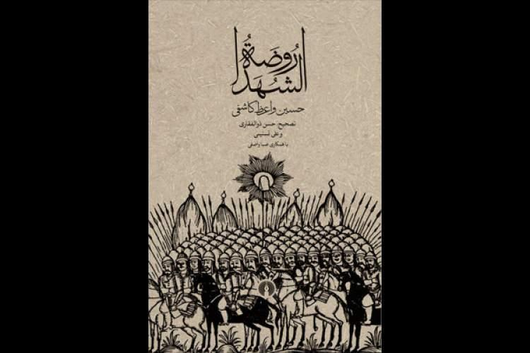 انتشار متن کامل کتاب روضه الشهدا با تصحیح حسن ذوالفقاری